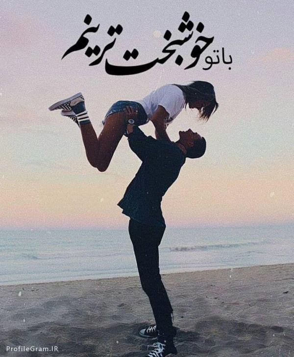 عکس نوشته پروفایل عاشقانه