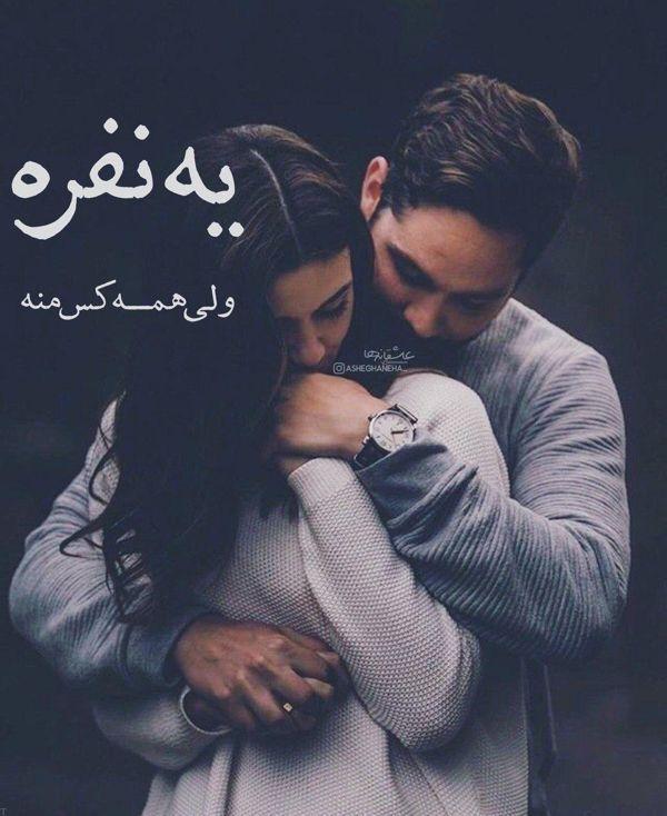 عکس نوشته پروفایل عاشقانه - ژاویز