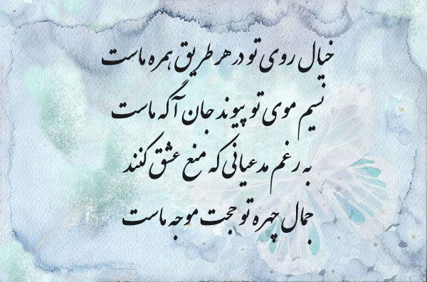 شعرهای کوتاه عاشقانه حافظ