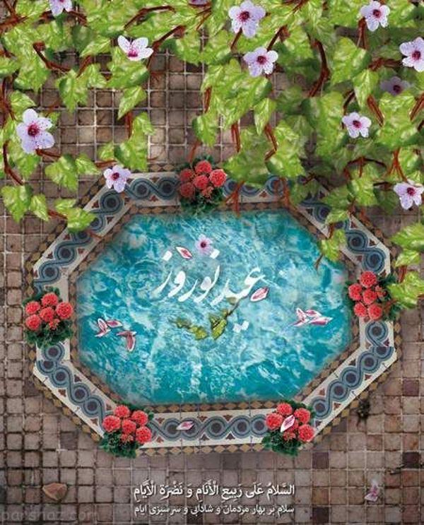متن های زیبا برای تبریک عید نوروز