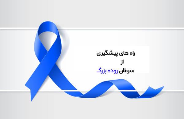 7 راه پیشگیری از سرطان روده بزرگ