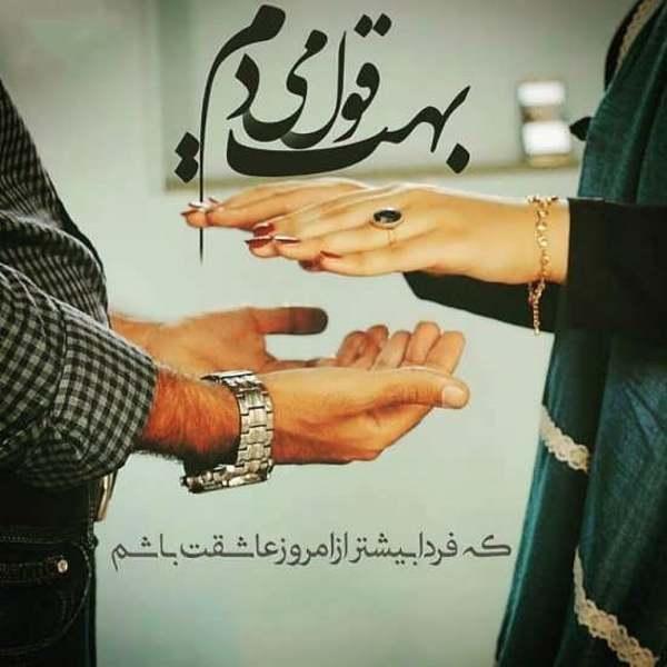 عكس پروفايل عاشقانه مذهبي - ژاويز