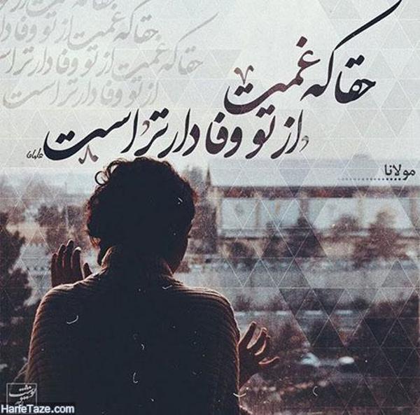 پروفایل عاشقانه حضرت مولانا