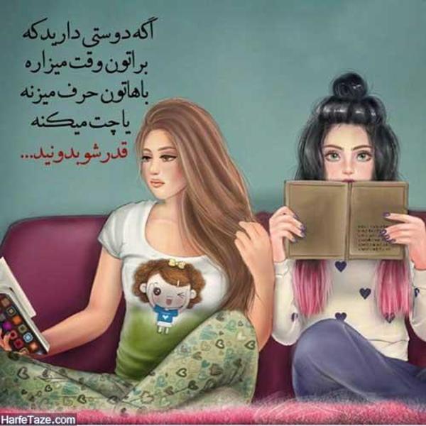 عکس نوشته دخترانه رفاقتی جدید