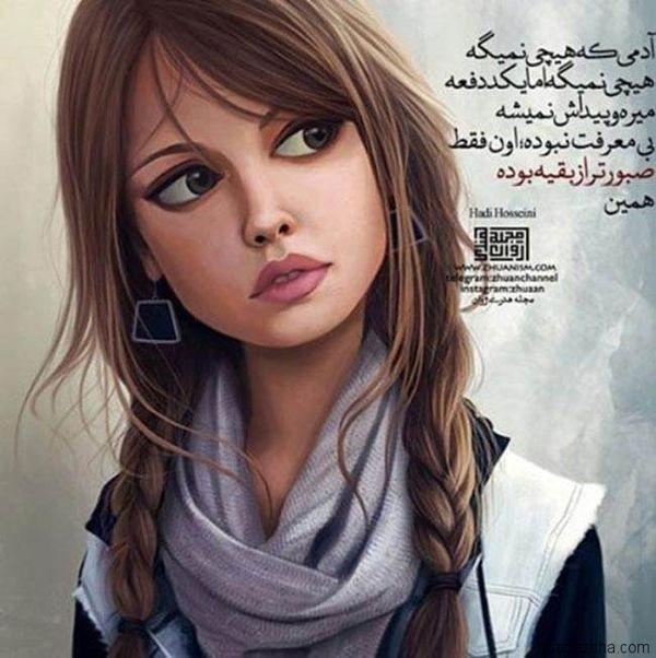عکس نوشته دخترانه جدید