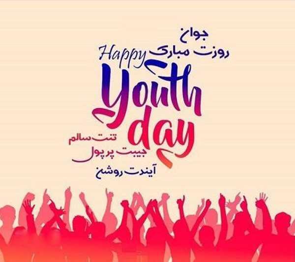 پیام تبریک روز جوان، عکس پروفایل روز جوان