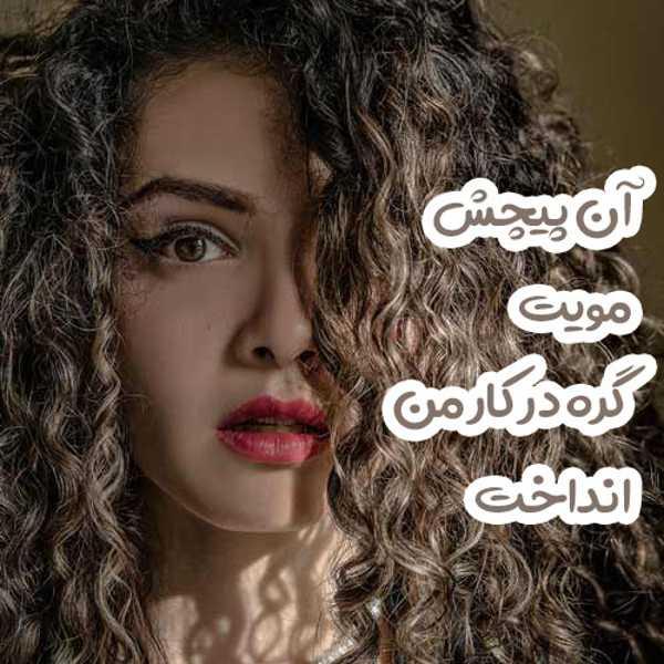 عکس پروفایل دخترانه مو فرفری
