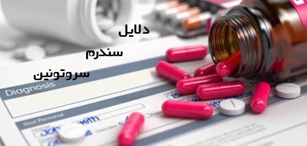 سندرم سروتونین چیست، علل، علائم و درمان سندرم سروتونین