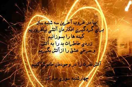 عکس پروفایل و متن کوتاه و زیبا و عاشقانه چهارشنبه سوری