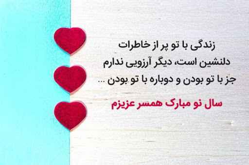 پروفایل تبریک عید نوروز عاشقانه