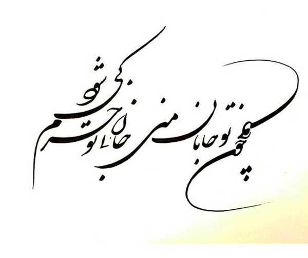 اشعار زیبای عطار نیشابوری، عکس نوشته عطار نیشابوری