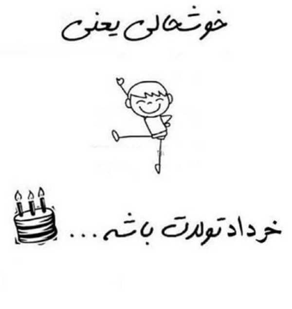 عکس پروفایل 14 خرداد