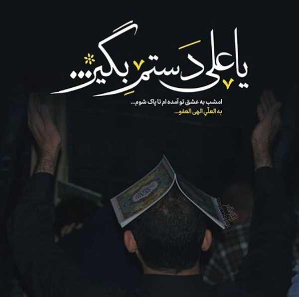 عکس نوشته دعای خیر شب قدر