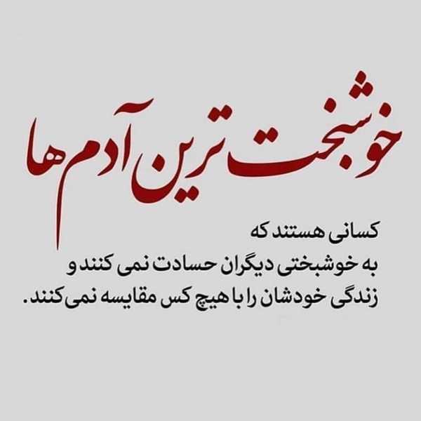 عکس نوشته حسادت، عکس پروفایل حسادت