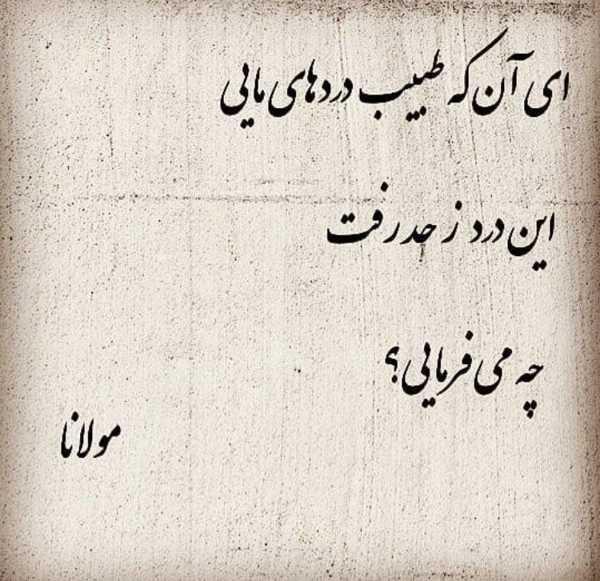 زیباترین اشعار عارفانه پارسی