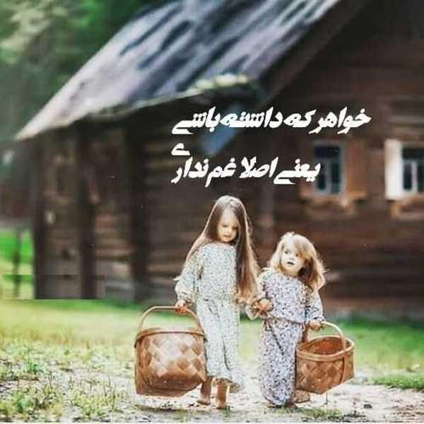 عکس نوشته خواهری، عکس پروفایل خواهرانه