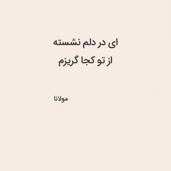 عکس نوشته شعر مولانا، عکس پروفایل شعر مولانا