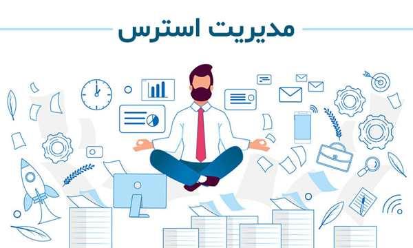 استرس چیست، مدیریت استرس