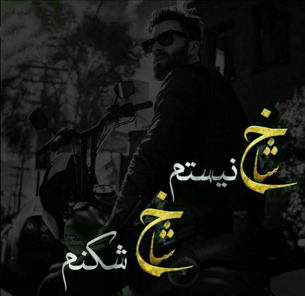 عکس نوشته تیکه دار، عکس نوشته فاز سنگین