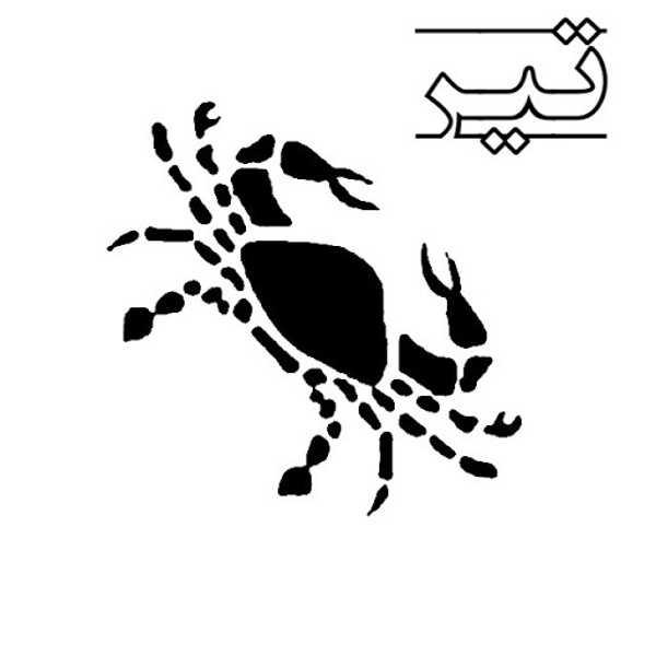 حیوان ماه تیر