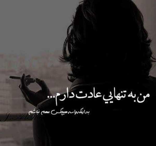 عکس نوشته تنهایی، عکس پروفایل تنهایی