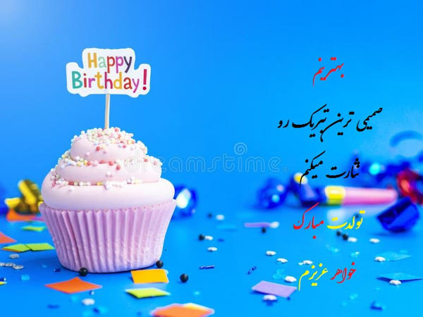 عکس تولدت مبارک، پروفایل تولدت مبارک