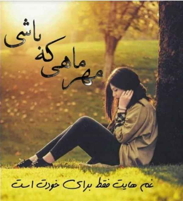 عکس پروفایل متولد مهر، عکس نوشته متولد مهر ماه