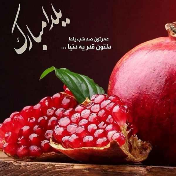 عکس پروفایل شب یلدا،عکس نوشته شب یلدا
