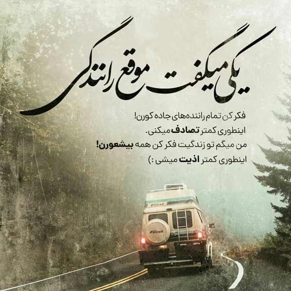 عکس نوشته نیش دار جمله سنگین